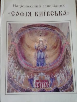 """Національний заповідник """"Софія Київська"""" by"""