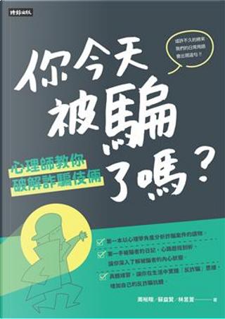 你今天被騙了嗎? by 周裕翔, 林昱萱, 蘇益賢