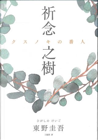 祈念之樹 by 東野圭吾