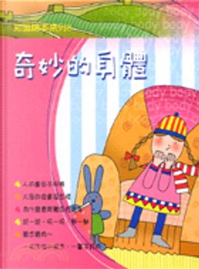 (08)奇妙的身體 by 岑健強