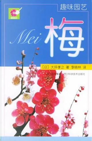 梅 by 大坪孝之