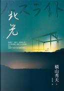 北光 by 橫山秀夫
