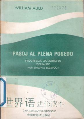 Paŝoj al Plena Posedo by