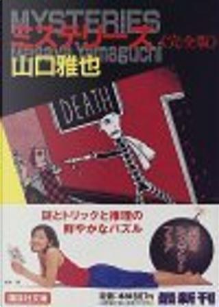ミステリーズ―完全版 by 山口 雅也