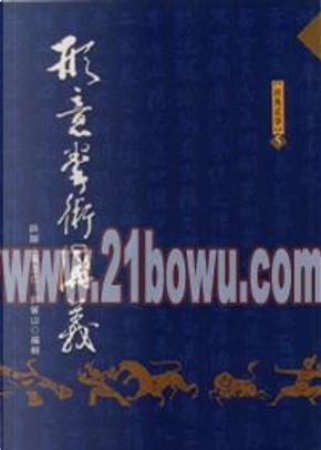 形意拳術講義 by 薛顛•高志仁•蔣馨山