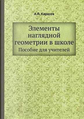 Elementy naglyadnoj geometrii v shkole by A. P. Karasev
