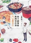 挺不錯餐館推理事件簿 by 近藤 史恵, 近藤史惠