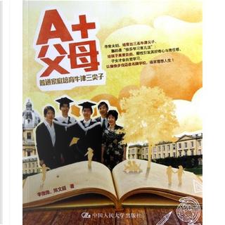 A+父母 by 陈文超, 李微微