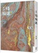 三線輪迴(三) by 尾魚