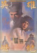 英雄世紀 by 黃英雄