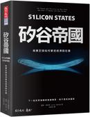 矽谷帝國 by 露西・葛芮妮