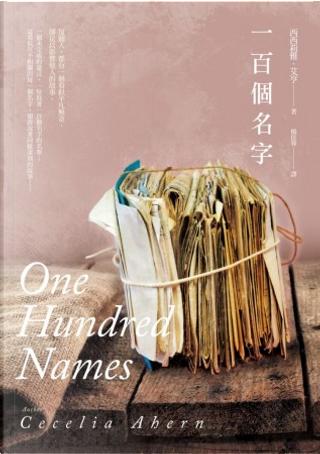 一百個名字 One Hundred Names by 西西莉雅.艾亨