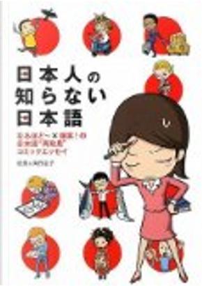 日本人の知らない日本語 by 海野凪子, 蛇蔵