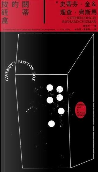 關蒂的按鈕盒 by Richard Chizmar, Stephen King