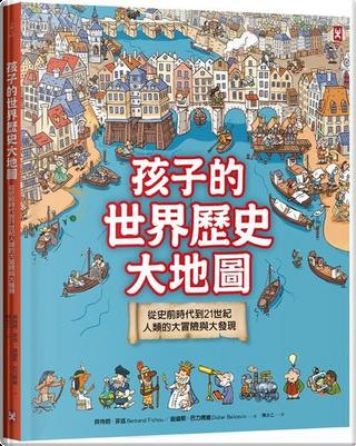 孩子的世界歷史大地圖 by 貝特朗‧菲述, 迪迪耶.巴力席維