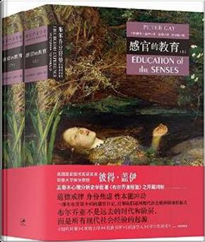 感官的教育 by Peter Gay