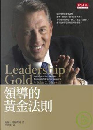領導的黃金法則 by 約翰.麥斯威爾