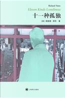 十一种孤独 by Richard Yates, 理查德·耶茨