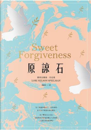 原諒石 by Lori Nelson Spielman, 羅莉.奈爾森.史皮曼