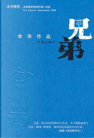 兄弟 by 余華