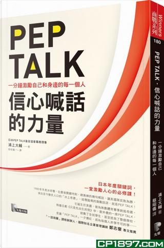 PEP TALK,信心喊話的力量 by 浦上大輔
