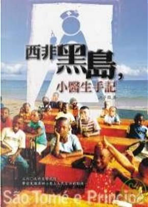 西非黑島,小醫生手記 by 洪子堯