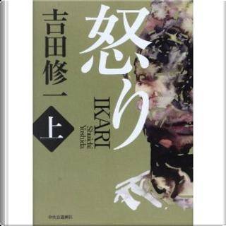 怒り(上) by 吉田 修一