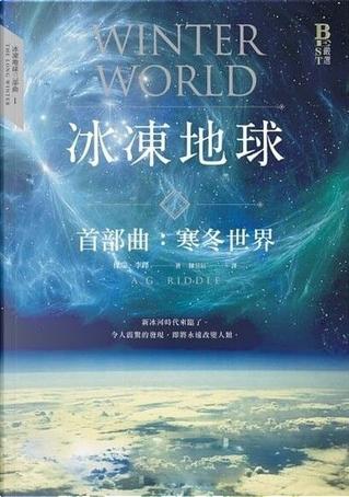 冰凍地球首部曲:寒冬世界 by A. G. Riddle, 傑瑞.李鐸