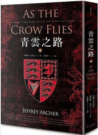 青雲之路(上) by Jeffery Archer, 傑佛瑞·亞契、