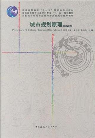 城市规划原理 by 吴志强