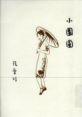 小團圓 by 張愛玲
