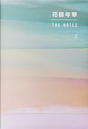 花樣年華 The Notes 2 by
