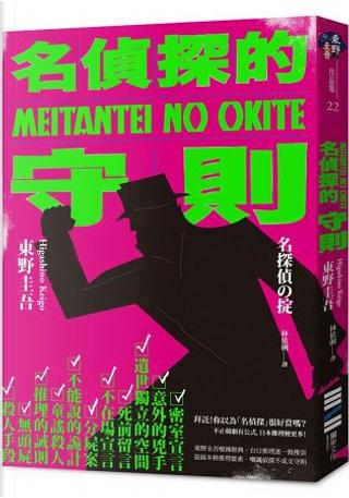 名偵探的守則(經典回歸版) by 東野圭吾