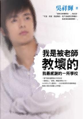 我是被老師教壞的 by 吳祥輝