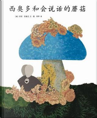西奥多和会说话的蘑菇  by 图, 李欧·李奥尼文