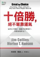 十倍勝,絕不單靠運氣 by Jim Collins, Morten T. Hansen, 柯林斯, 韓森