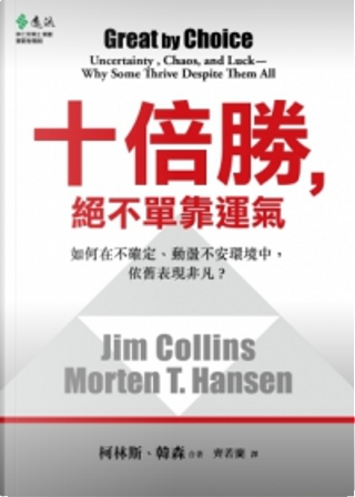 十倍勝,絕不單靠運氣 by 柯林斯, Jim Collins, Morten T. Hansen, 韓森