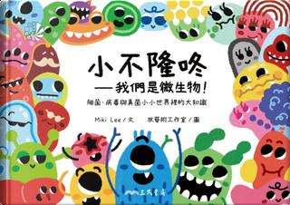 小不隆咚─我們是微生物! by Miki Lee