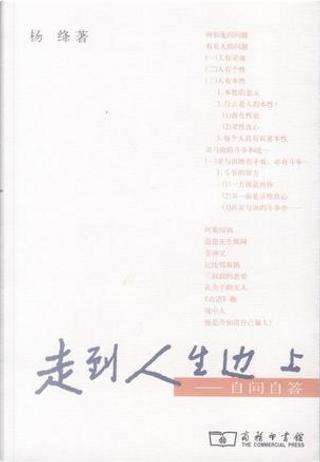 走到人生边上 by 楊絳