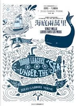 海底兩萬里 by Jules Gabriel Verne, 儒勒‧凡爾納