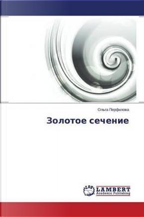 Zolotoe sechenie by Ol'ga Perfilova