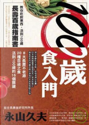100歲食入門 by 永山久夫