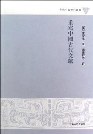 重写中国古代文献 by 夏含夷