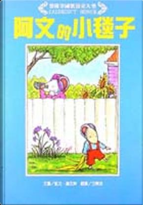 阿文的小毯子 by 凱文•漢克斯