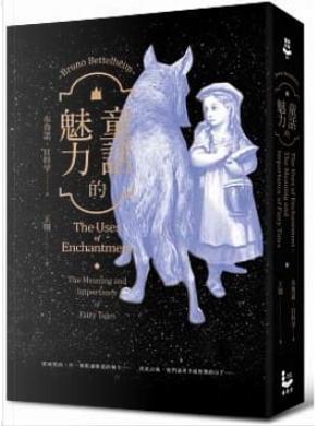 童話的魅力 by Bruno Bettelheim