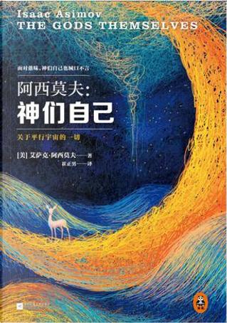 神们自己 by Isaac Asimov
