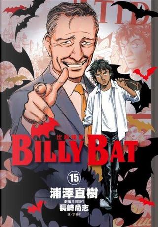 BILLY BAT比利蝙蝠 15 by 浦澤直樹, 長崎尚志