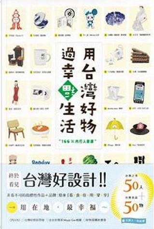 用台灣好物,過幸福生活! by 原點編輯部