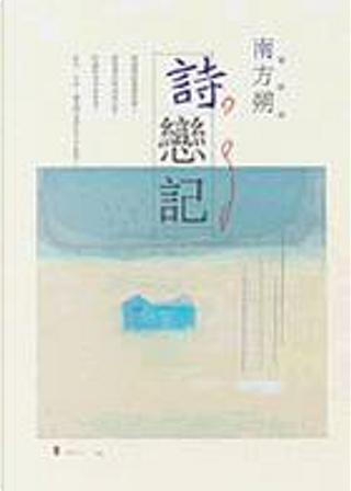 詩戀記 by 南方朔