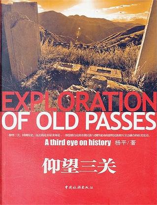 仰望三关 by 楊平